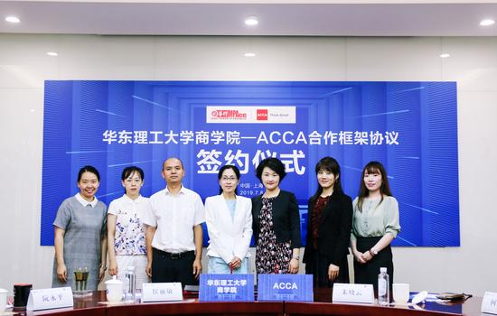 华东理工大学商学院与ACCA签署合作框架协议