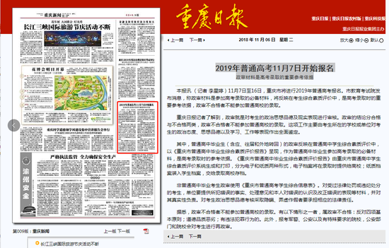 """重庆教育考试院回应:高考""""政审""""是记者写错"""