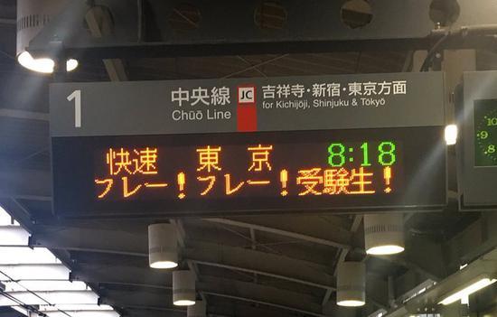为考生加油的电子告示板(BuzzFeed Japan)