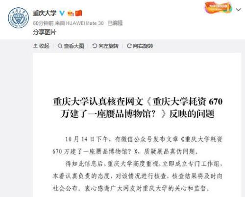 """重庆大学回应""""赝品博物馆"""" 将成立工作组核查"""