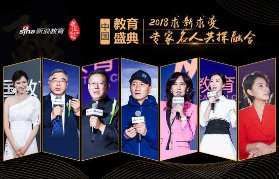 新浪2018中国教育盛典大咖云集