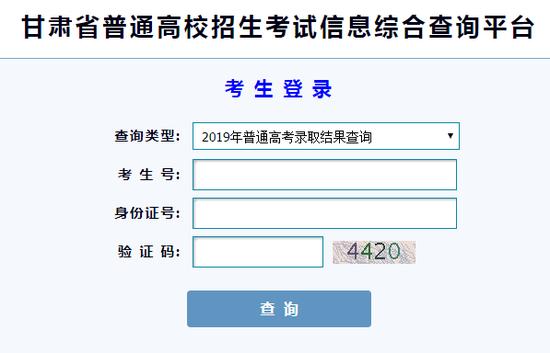 甘肃2019高校录取功能查询系统网址