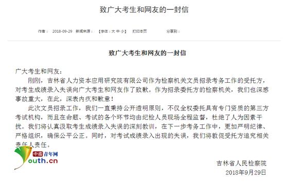 """吉林省人民检察院官网发布""""致广大考生和网友的一封信""""。"""