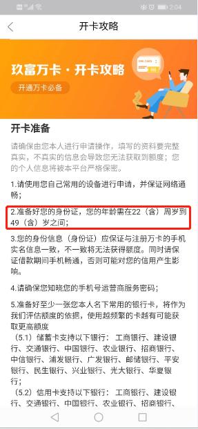 玖富万卡开卡攻略标注了借款人的年龄限制。