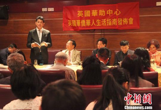 """5月21日,一本为英国华侨华人提供全面服务的""""生活大全""""——《英国华侨华人生活指南》发布会,在伦敦""""唐人街""""举行。 张平 摄"""