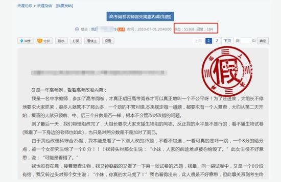 有网友在2010年时将该帖子发布到天涯论坛