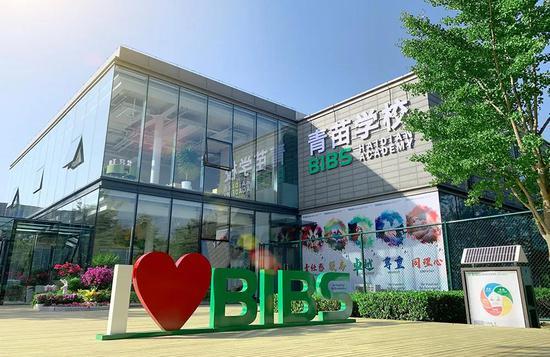 青苗国际双语学校:探讨如何在北京培养全球化意识