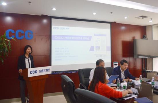 《2018年人力资源强国报告》发布 中国竞争力上升