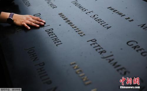 资料图:2014年5月15日,美国9·11国家纪念博物馆开馆。