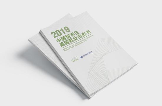 蔓藤教育发布《2019中国留学生美国就业白皮书》