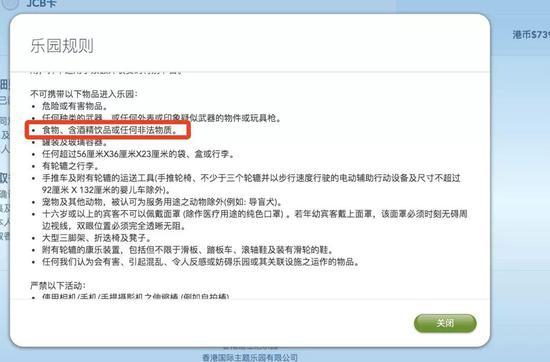 香港迪士尼官网截图