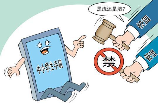 七成受访者希望学校禁止未成年人携带手机