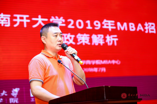 南开大学商学院MBA中心副主任陈琰老师解读招生政策