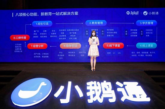 小鹅通联合创始人兼COO樊晓星