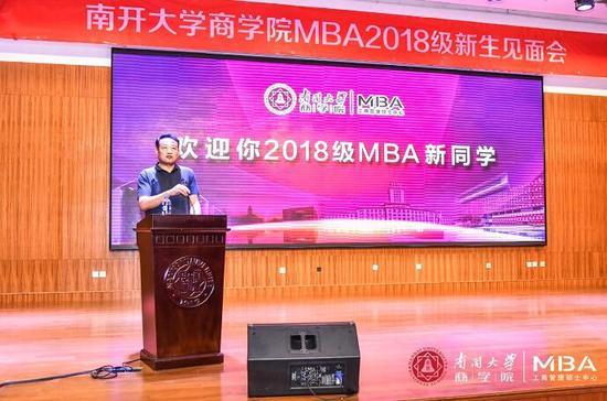白长虹院长致辞南开大学商学院MBA 2018级新生见面会