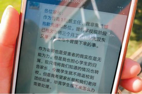 ▲ 家长收到老师发来的信息
