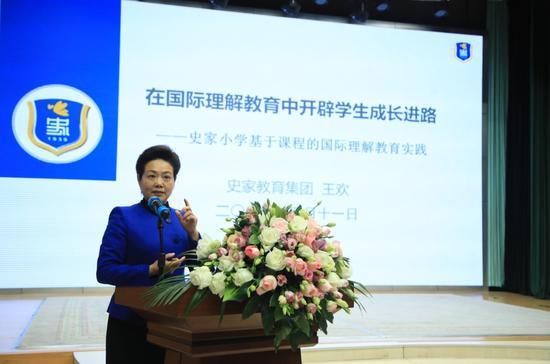 北京市东城区史家胡同小学校长王欢作《史家小学基于课程的国际课程理解教育实践》主旨报告