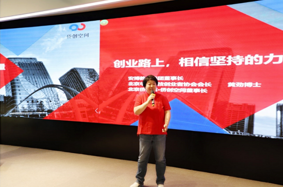 安博教育集团创始人、北京华侨科技创业者协会会长、侨创空间董事长黄劲博士发言