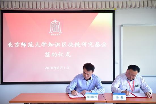 北京师范大学知识区块链研究基金签约仪式