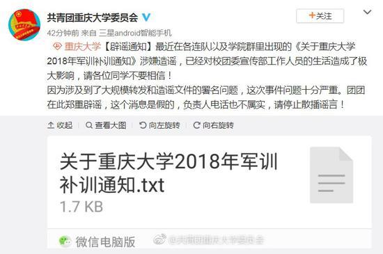 2018年军训补训通知  重庆大学团委辟谣:假消息