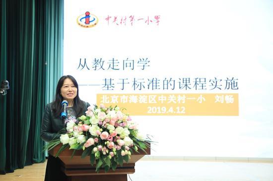 北京市海淀区中关村第一小学校长刘畅作《基于标准的课程设计与实施》主旨报告