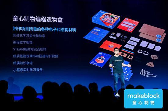 童心制物发布2款C端STEAM新品 强调软硬件结合及服