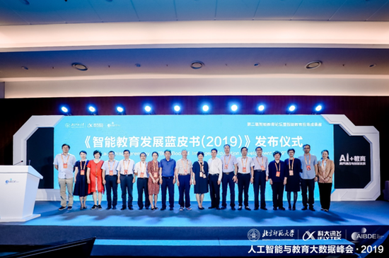 科大讯飞发布《2019智能教育发展蓝皮书》探索创新发展模式