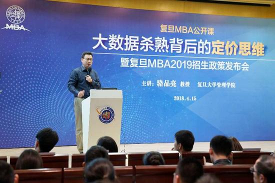 复旦MBA项目2019年启动招生:新增一对一咨询