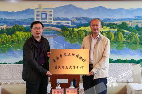 重庆中国三峡博物馆重庆师范大学分馆正式挂牌