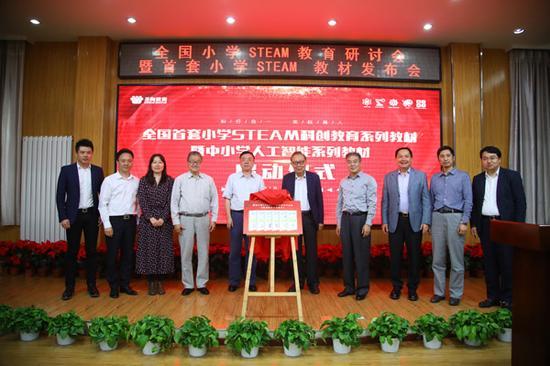北京市教育学会主办的全国小学STEAM教育研讨会