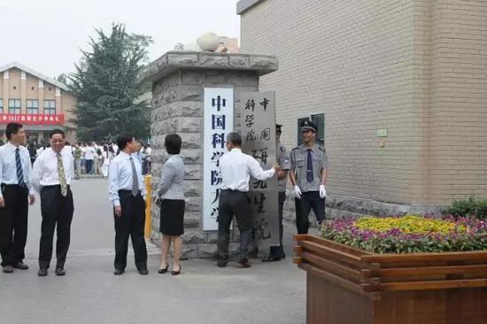 2012年9月,中国科学院大学挂牌