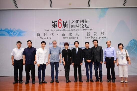 第六届文化创新国际论坛在京召开 产学政研专家聚集一堂
