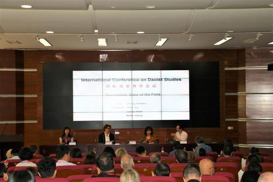 国际道家哲学会议在北京师范大学成功举办