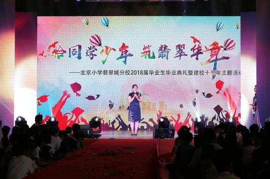 """北京小学翡翠城分校:守护孩子""""绿色成长"""""""