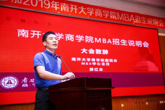 南开大学商学院副院长、南开大学商学院MBA中心主任薛红志副教授致辞