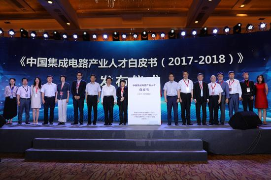 《中国集成电路产业人才白皮书》在京发布