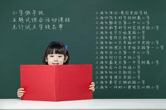 """上海试点""""小学低年级主题式综合活动课程"""""""