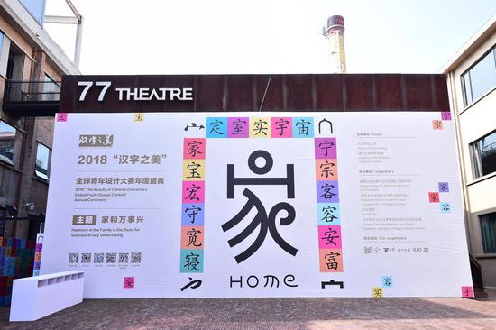 """第二届""""汉字之美""""全球青年设计大赛年度盛典圆满举行"""