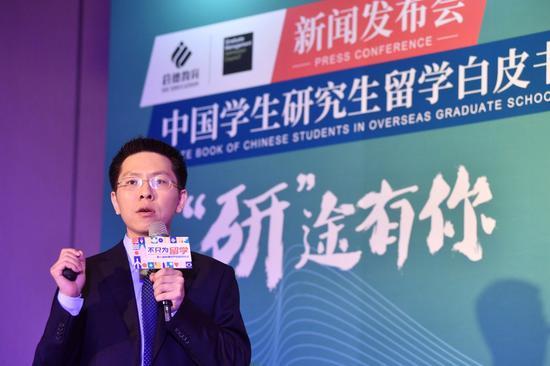 启德教育发布《中国学生研究生留学白皮书》