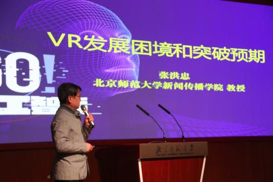 """第三届中国VR/AR创作大赛""""VR+教育:变革与挑战""""论坛举行"""
