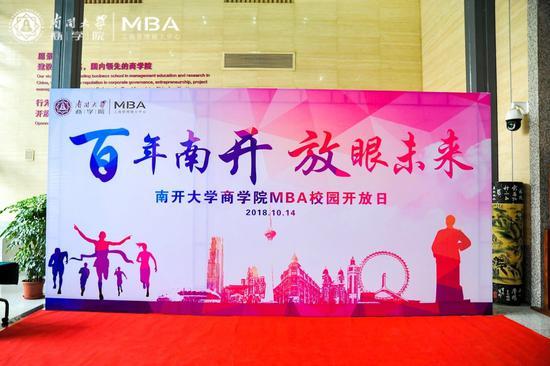 第三届南开大学MBA校园开放日主题活动成功举行