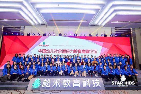 中国幼儿社会适应力教育高峰论坛完美落幕