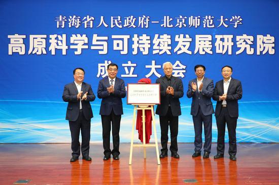 青海省人民政府