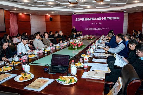 纪念中国流通改革开放四十周年理论峰会在首经贸召开