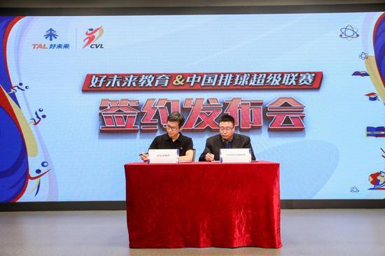排球之窗总经理、中国排球超级联赛组委会委员于溯韡(右)、好未来集团CFO兼国际及终身教育事业群总裁罗戎(左)代表双方签约