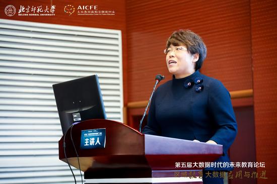 """郭冬红校长作""""大数据时代区域教育发展转型路径探索""""报告"""