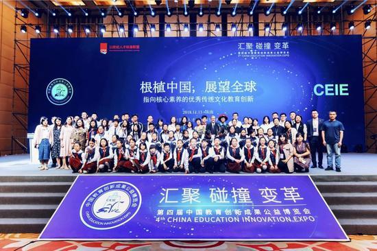 """""""植根中国,展望全球,指向核心素养的优秀传统文化教育创新""""论坛结束后合影"""