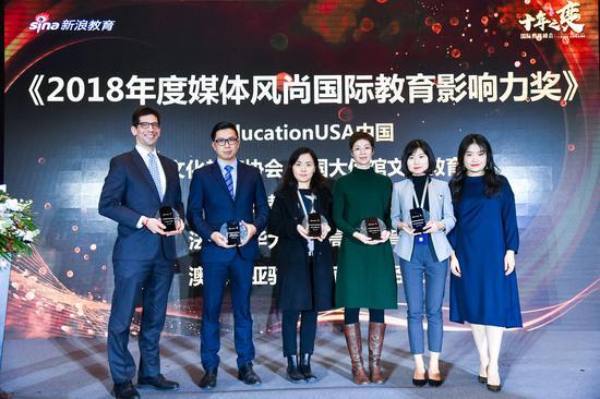 2018年度媒体风尚国际教育影响力奖颁奖