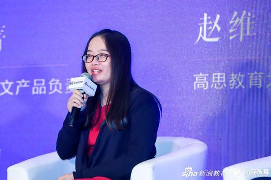 高思教育大语文产品负责人赵维女士