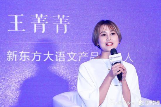 新东方大语文产品负责人王菁菁女士